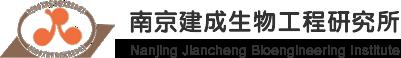 南京建成生物工程研究所